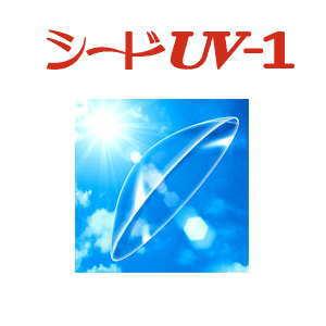 シードUV-1